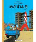 Reiseziel Mond – Tintin (japanische Ausgabe).