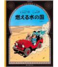 Im Reiche des Schwarzen Goldes -Tim und Struppi - (japanische Ausgabe)
