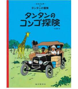 Tintín en el Congo (Versión en japonés)