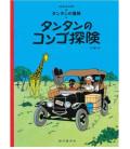Tim im Kongo - Tim und Struppi - (japanische Ausgabe)