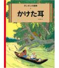 Der Arumbaya-Fetisch - Tim und Struppi - (japanische Ausgabe)