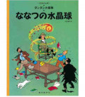 Die sieben Kristallkugeln - Tim und Struppi - (japanische Ausgabe)
