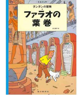 Die Zigarren des Pharaos - Tim und Struppi - (japanische Ausgabe)