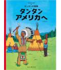 Tim in Amerika - Tim und Struppi - (japanische Ausgabe)