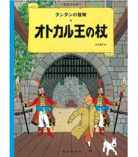 König Ottokars Zepter - Tim und Struppi - (japanische Ausgabe)