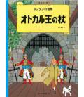 El cetro de Ottokar - Tintín (Version en japonés)