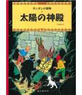 Der Sonnentempel - Tim und Struppi - Tim und Struppi - (japanische Ausgabe)