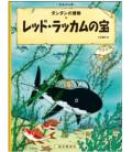 Der Schatz Rackhams des Roten - Tim und Struppi - (japanische Ausgabe)
