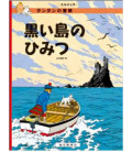 Die schwarze Insel - Tim und Struppi- (japanische Ausgabe)