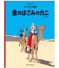 Die Krabbe mit den goldenen Scheren - Tim und Struppi - (japanische Ausgabe)