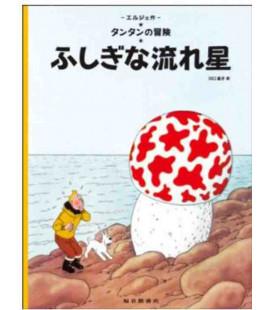 Der geheimnisvolle Stern - Tim und Struppi - (japanische Version)