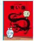 Der blaue Lotos - Tim und Struppi - (japanische Ausgabe)