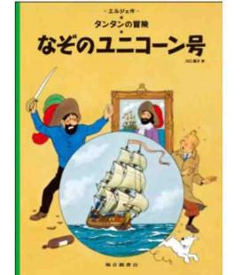 Das Geheimnis der Einhorn- Tim und Struppi - (japanische Version)