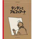 Tim und die Alpha-Kunst - Tim und Struppi - (japanische Version)