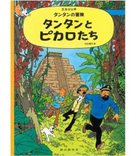 Tim und die Picaros - Tim und Struppi - (japanische Version)