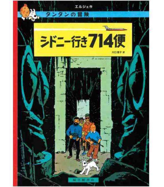 Vuelo 714 para Sidney - Tintín - (Versión en japonés)