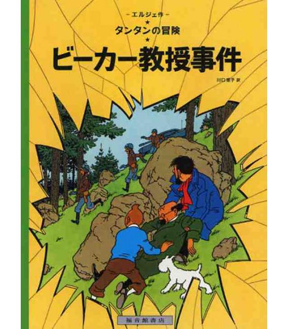 El asunto Tornasol- Tintín (Versión en japonés)