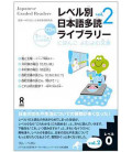 Japanese Graded Readers, Niveau 0 Band 2 (enthält eine CD)