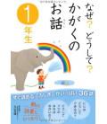 """Naze? Doushite? """"Fragen zur Wissenschaft"""" (Lektüren der 1. Klasse Grundschule in Japan)"""
