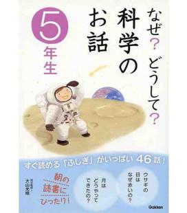 """Naze? Doushite? """"Fragen zur Wissenschaft"""" (Lektüren der 5. Klasse Grundschule in Japan)"""