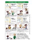 """Buch mit nützlichen Sätzen für """"Sprechen mit Gesten"""" - Deutsche Ausgabe (Japanische Sammlung 20)"""