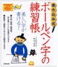Schreibheft zum Üben mit Stift (Hiragana, Katakana und Kanji)