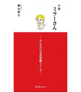 Miller-San (Roman – leichte Lektüre, ergänzendes Material für die Grundstufe 1 und 2 von Minna no Nihongo)