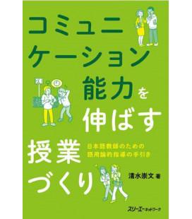 Komyunikēshon nōryoku o nobasu jugyō-dzukuri (Vorbereitung von Kursen zur Verbesserung der Kommunikation)