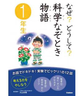 """Naze? Doushite? """"Spannende Geschichten zur Wissenschaft"""" (Lektüre 1. Klasse Grundschule in Japan)"""