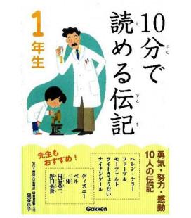 """10-Pun de yomeru denki """"Biografien"""" – Zum Lesen in 10 Minuten- (Lektüre der 1. Klasse Grundschule in Japan)"""
