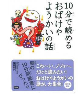 """10-Pun de yomeru obake ya yokai no hanashi """"Geschichten von Obakes und Yokais""""- Zum Lesen in 10 Minuten"""