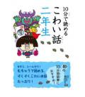 "10-bu de yomeru kowai hanashi 2º ""Gruselgeschichten - Zum Lesen in 10 Minuten"