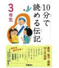 """10-Pun de yomeru denki """"Biografien"""" – Zum Lesen in 10 Minuten (Lektüre der 3. Klasse Grundschule in Japan)"""