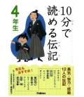 """10-Pun de yomeru denki """"Biografien"""" – Zum Lesen in 10 Minuten - (Lektüre der 4. Klasse Grundschule in Japan)"""