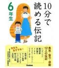 """10-Pun de yomeru denki """"Biografien"""" – Zum Lesen in 10 Minuten- (Lektüre der 6. Klasse Grundschule in Japan)"""