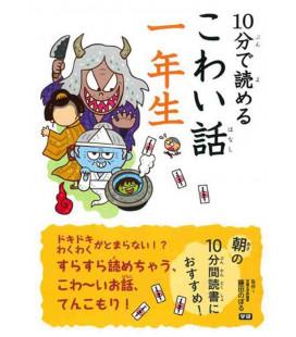 """10-Pun de yomeru kowai hanashi 1º """"Gruselgeschichten"""" - Zum Lesen in 10 Minuten"""