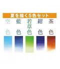 Akashiya Watercolor Brush Pen Sai 5 Colors Set (Summer)