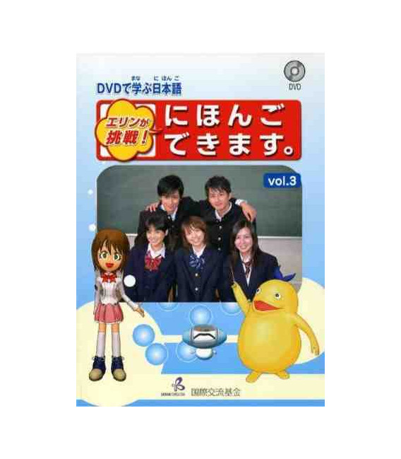 Erin Ga Chôsen Nihongo Dekimasu Vol.3 (El desafío de Erin Vol.3- Libro + DVD)