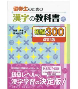 Ryuugakusei No Tamae No Kanji No Kyoukasho 300 (Anfangsstufe) - Überarbeitete Ausgabe