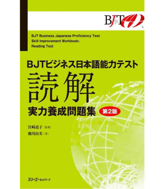 BJT Business Japanese Proficiency Test Skill Improvement Workbook: Reading Comprehension - 2nd. Ed.