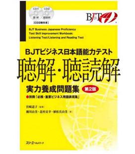 BJT Business Japanese Proficiency Test Skill Improvement Workbook:Listening & Reading- 2nd Ed