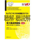 BJT Business Japanese Proficiency Test Skill Improvement Workbook: Listening & Reading- 2.Aufl.