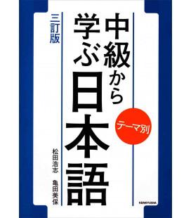 Chukyu kara manabu nihongo: Temabetsu (3. Ausgabe) - inkl. Audio-Dateien zum Download