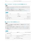 Chukyu kara manabu nihongo: Temabetsu (3er edición)