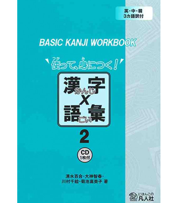 Basic Kanji Workbook Vol 2. (Incluye CD de audio)