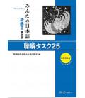 Minna no Nihongo Grundstufe 2 - Listening Task 25 (Shokyu 2 - Chokai tasuku 25) - enthält 2 CDs - 2. Auflage