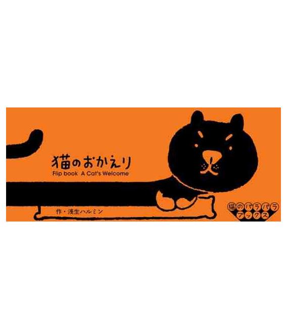 Neko no okaeri (Flip-Book Serie: A Cat's Welcome) von Harumin Asao