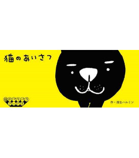 Neko no aisatsu (Flip-Book Series: In a Kitten' s Way of Greeting) de Harumin Asao