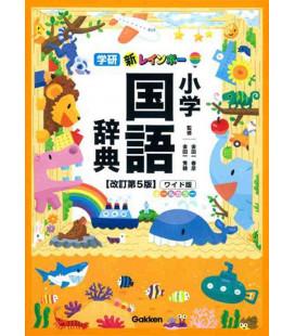 New Rainbow (Elementary School Japanese Dictionary) - 5. Auflage