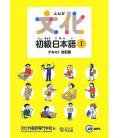 Bunka Shokyu Nihongo 1 (Neuauflage) - enthält 2 CDs MP3